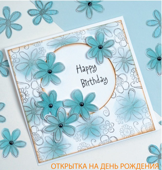 Как сделать открытку с днём рождения
